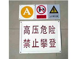 陶瓷牌高压危险指示牌