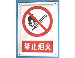 陶瓷牌禁止xi列指示牌