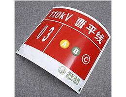 国家电wang指示牌