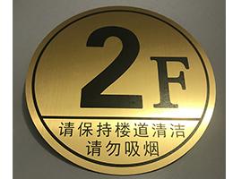 楼ceng牌指示牌