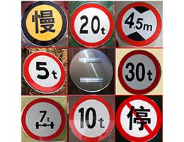 交tong标志牌xian速xian高jing示牌