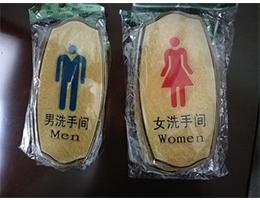 男女洗手间标pai