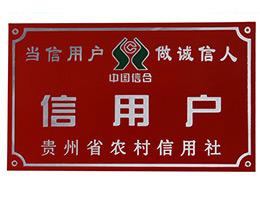 铝合金门牌-信用hu门牌zhi作