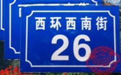 西环西南jie反光门牌zhi作