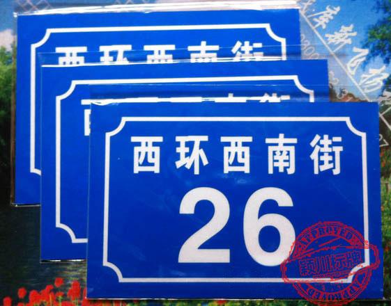 西环西南街反光门牌制zuo