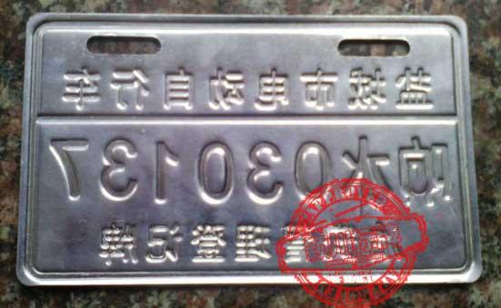 电动车反光冲压标牌
