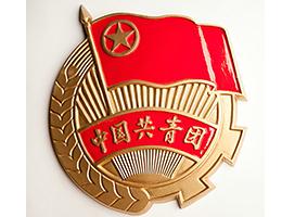 大型悬挂共青团徽章