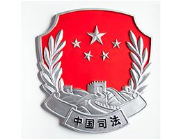 中国司法徽章