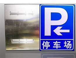 jiao通biao志牌停车场指示牌