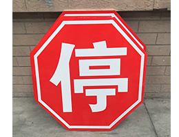 交通八角标志牌