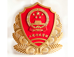 工商行zheng管li徽章