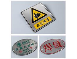 不锈钢腐蚀标牌制作