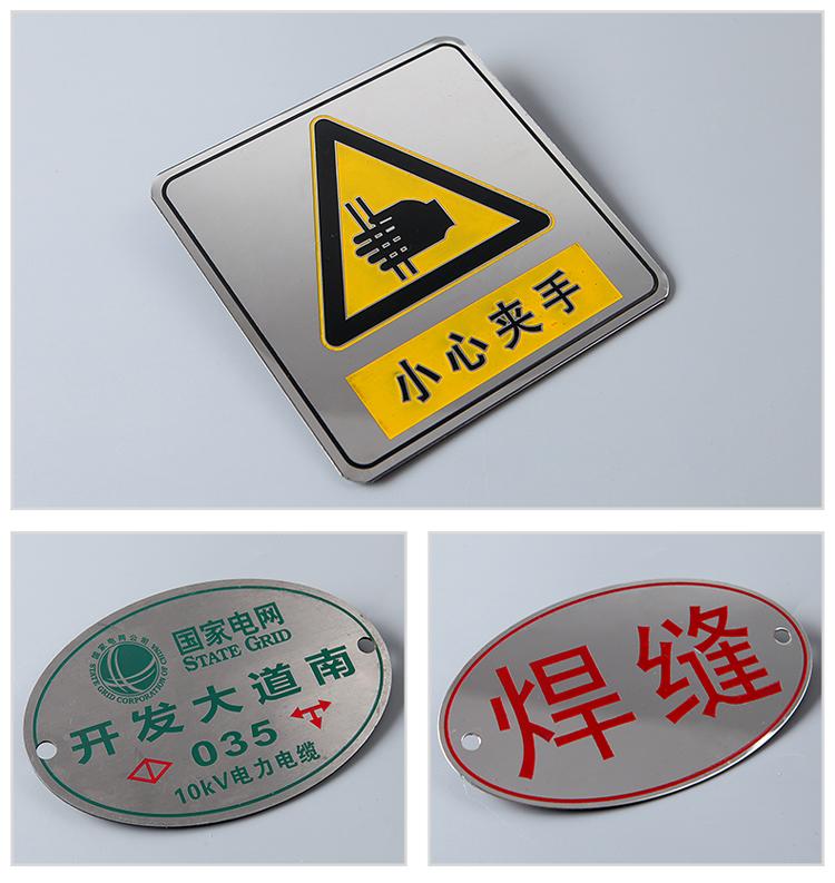 不锈钢腐蚀工艺标牌