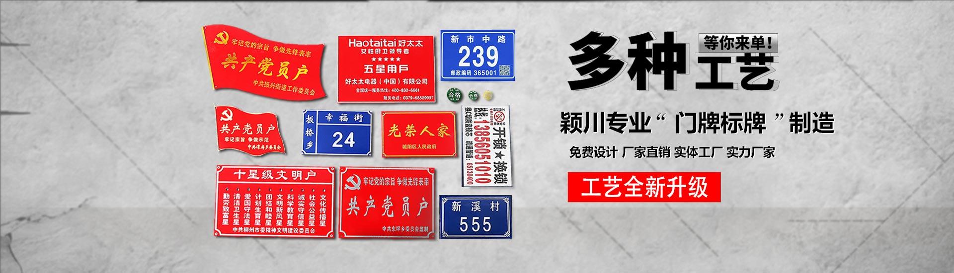 zhuan业门牌biao牌制造