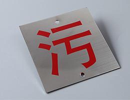 不锈钢丝印工艺标牌