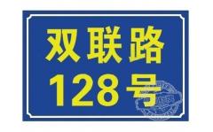 蓝色底的zi发guang、yeguang门牌