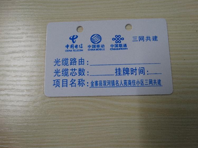 三网gongjian光lanbiao牌