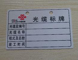中国联通电信移动光缆标牌定做