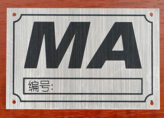 lv牌MA标志
