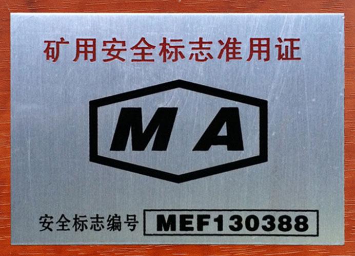 MA标志牌