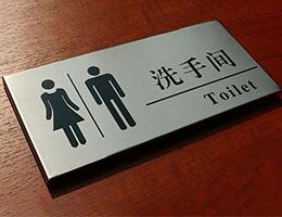 不锈钢男女洗手间提示牌