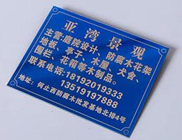 金属激光标牌