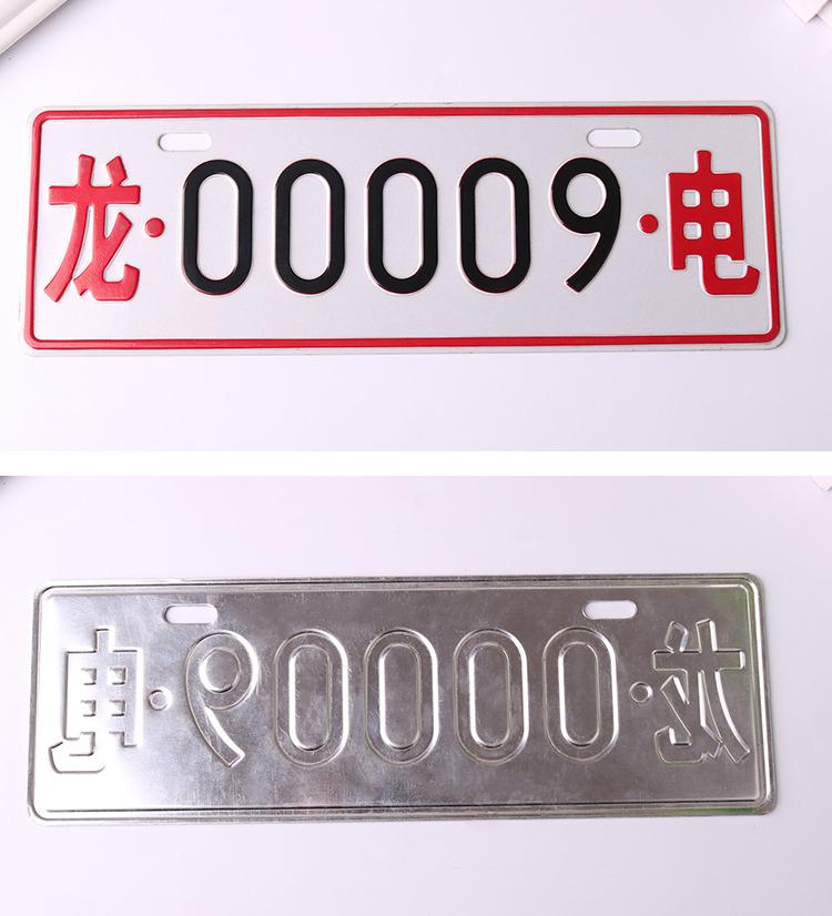 四轮电动车标牌zheng反面