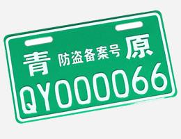 绿色电动自行车牌照