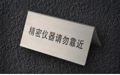 201不锈钢标牌_刻字腐shi标牌