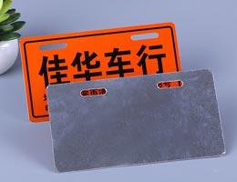 铝板反光电动车标牌制作_